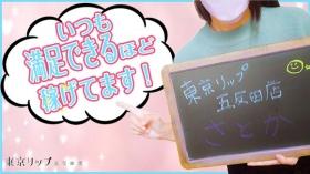 東京リップ五反田店(旧:五反田Lip)の求人動画