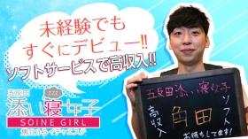 五反田 添い寝女子のスタッフによるお仕事紹介動画