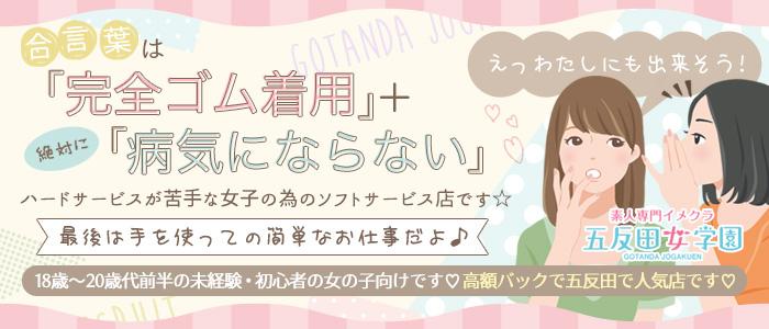超ソフトイメクラ「五反田女学園」