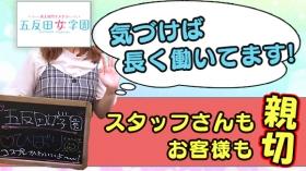 素人専門イメクラ「五反田女学園」
