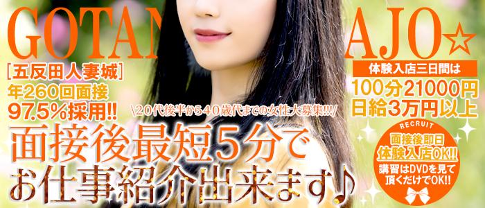五反田人妻城の体験入店求人画像