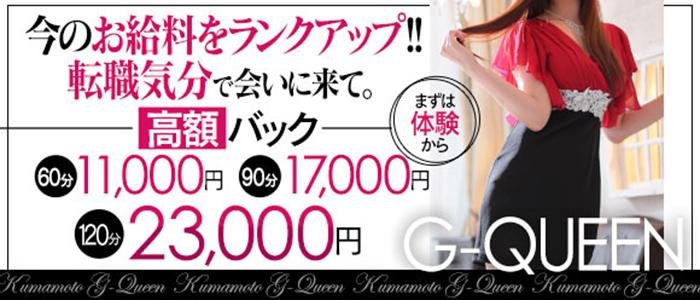 G・Queen