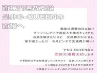 G-QUEENで働くメリット5