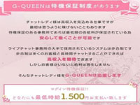 G-QUEENで働くメリット6