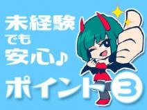 完全会員制で五反田エリアは客層も抜群★のアイキャッチ画像