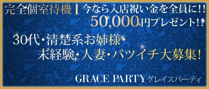 GRACE PARTY【グレイスパーティー】