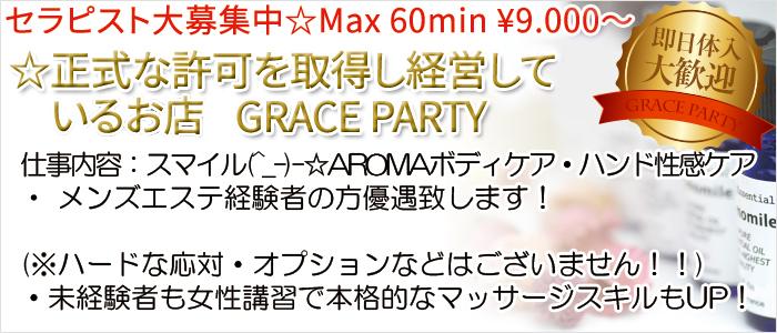 体験入店・GRACE PARTY【グレイスパーティー】
