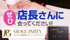 GRACE PARTY「グレイスパーティー」の求人動画