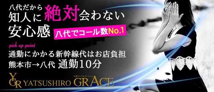 八代Grace