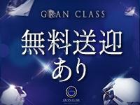GRAN CLASS グランクラスで働くメリット1
