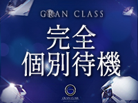 GRAN CLASS グランクラスで働くメリット2