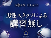 GRAN CLASS グランクラスで働くメリット3
