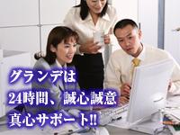 GRANDE 東京で働くメリット3