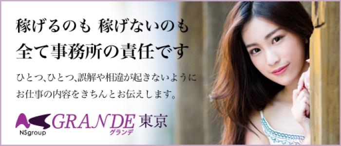 GRANDE 東京の求人画像