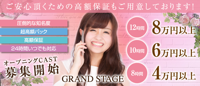 GRAND STAGE 刈谷店