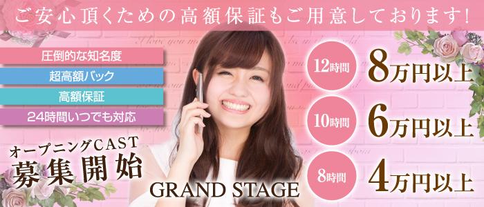 GRAND STAGE 三河