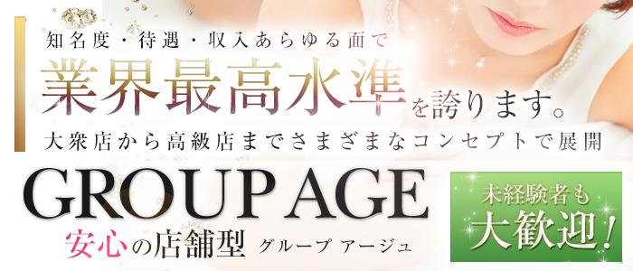 未経験・GROUP AGE-グループアージュ