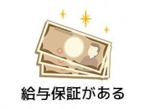 【未経験でも、10日で150万円保証!】のアイキャッチ画像
