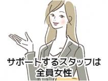 【サポートスタッフは全員女性◎】のアイキャッチ画像