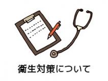 【衛生器具着用+女医さんと提携】のアイキャッチ画像