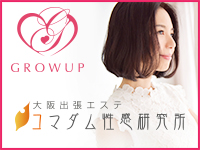 GROWUPグループ