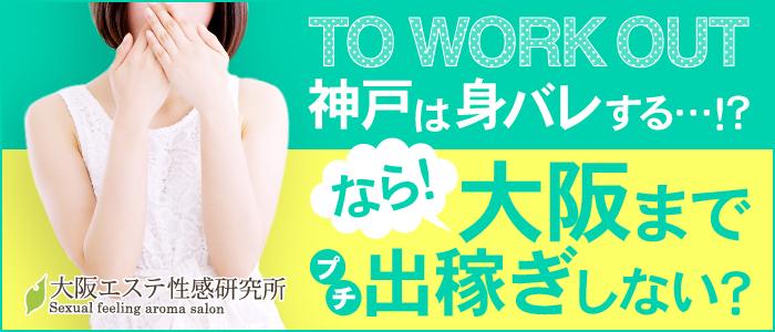 未経験・大阪エステ性感研究所GROUP