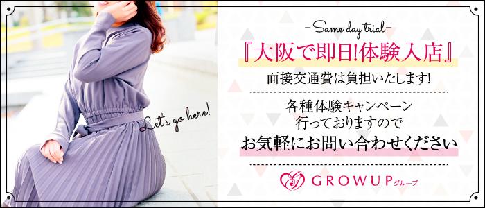 体験入店・GROWUPグループ