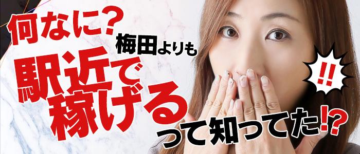 体験入店・源氏物語十三西口