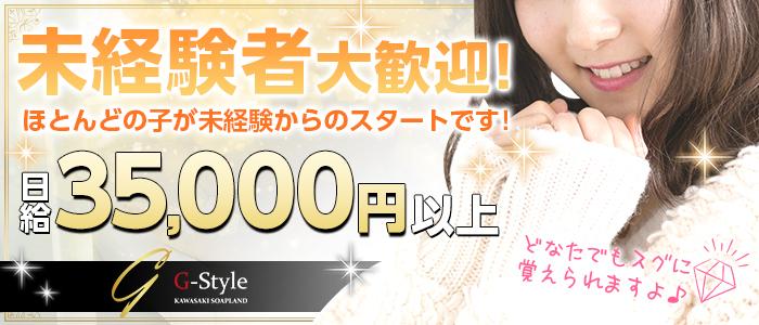 未経験・川崎ソープ G-Style