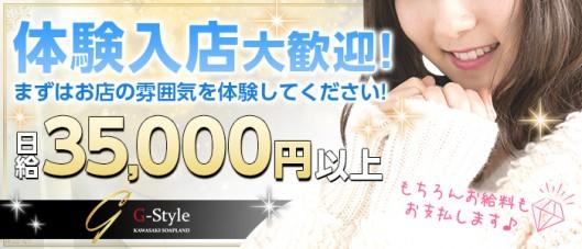 川崎ソープ G-Style