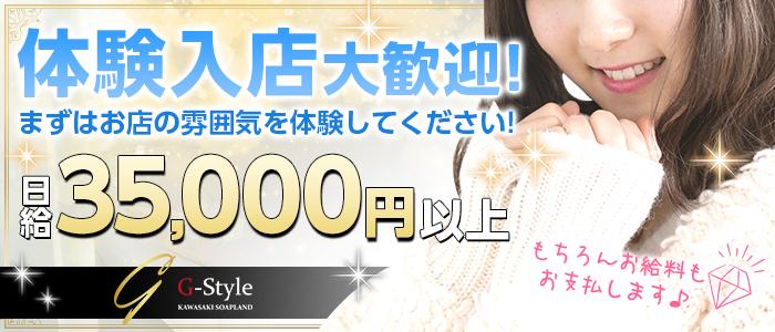 体験入店・川崎ソープ G-Style