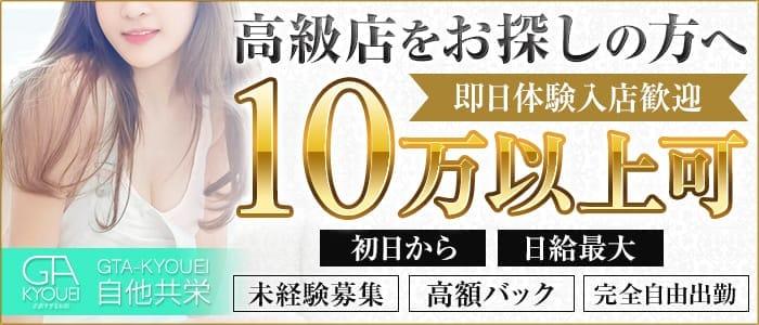 体験入店・GTA-KYOUEI 自他共栄