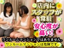 女性スタッフ常駐で安心♪のアイキャッチ画像
