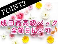 Gossip girl 成田店で働くメリット2