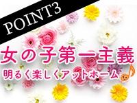 Gossip girl 成田店で働くメリット3
