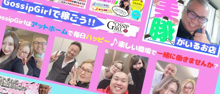 Gossip girl 成田店の求人画像