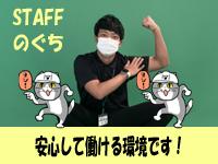 ぎゃんかわ(札幌YESグループ)で働くメリット5