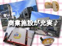 便利で楽しい街!八王子駅♪