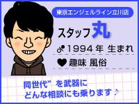 八王子デリヘル 東京エンジェルラインで働くメリット5