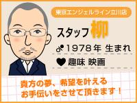 八王子デリヘル 東京エンジェルラインで働くメリット7