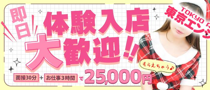 八王子デリヘル 東京エンジェルラインの体験入店求人画像