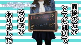 八王子デリヘル 東京エンジェルラインの求人動画