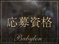 BABYLONで働くメリット2