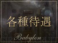 BABYLONで働くメリット3