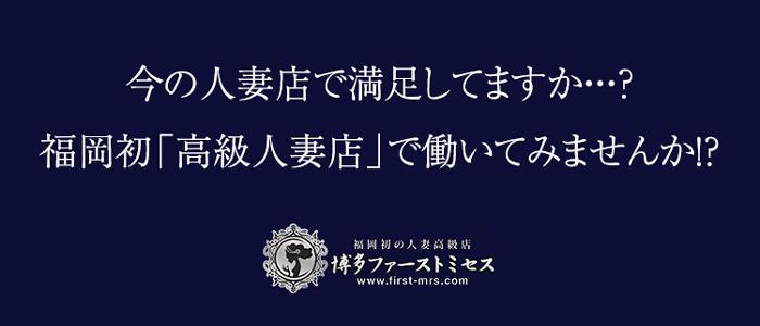 体験入店・博多ファーストミセス