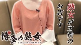 博多の熟女の求人動画
