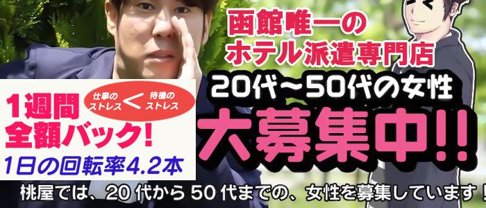 函館 デリヘル 桃屋