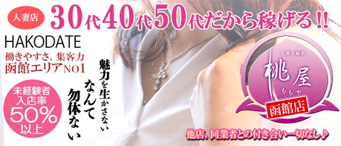 函館人妻デリヘル 桃屋の求人画像