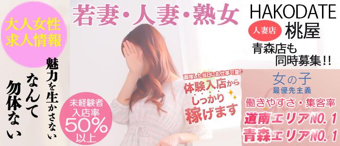 人妻・熟女・函館 デリヘル 桃屋