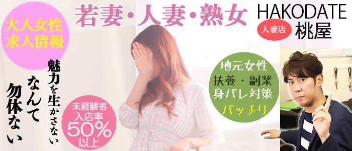 体験入店・函館 デリヘル 桃屋
